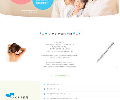 チクチク療法普及会様ホームページ制作