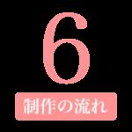 seisauk6