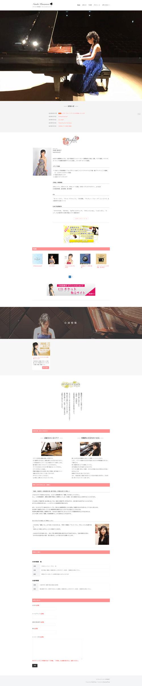 川村奈美子様 ホームページ