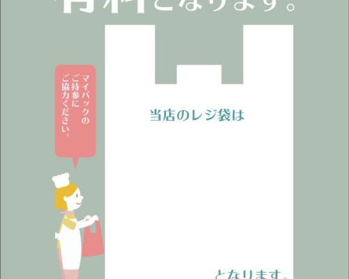 レジ袋20200701