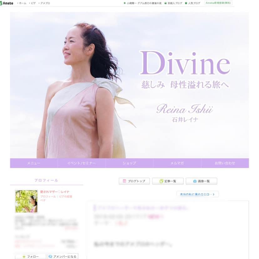 石井レイナさんアメーバブログヘッダー