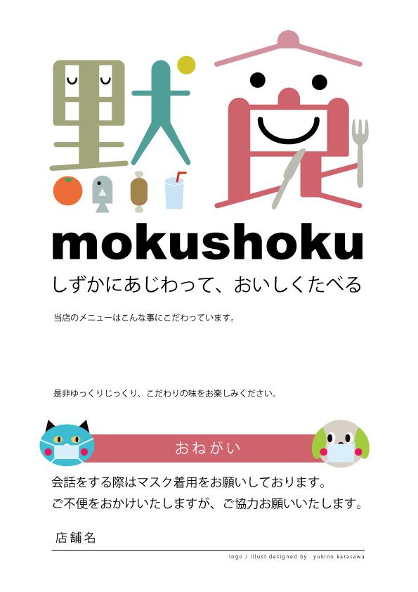 モク食ポスター